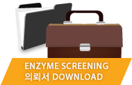 Enzyme Screening 의뢰서 DOWNLOAD